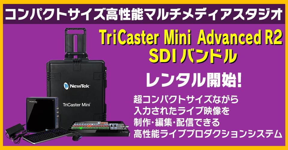 TriCaster Mini SDI Advanced R2