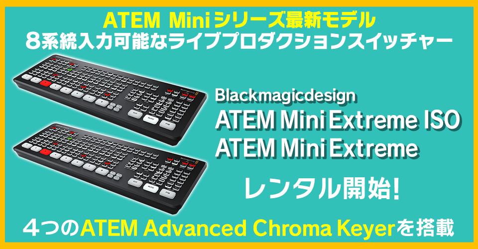 ATEM Mini Extream
