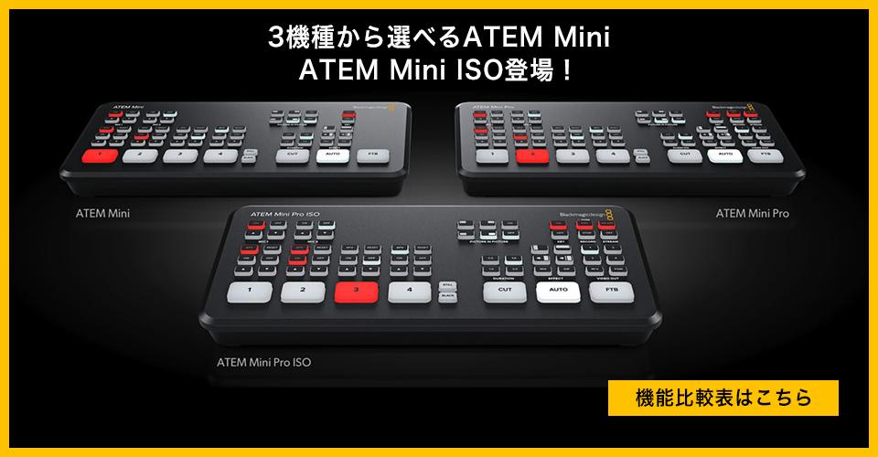 3機種から選べるATEM Mini ATEM Mini ISO登場!