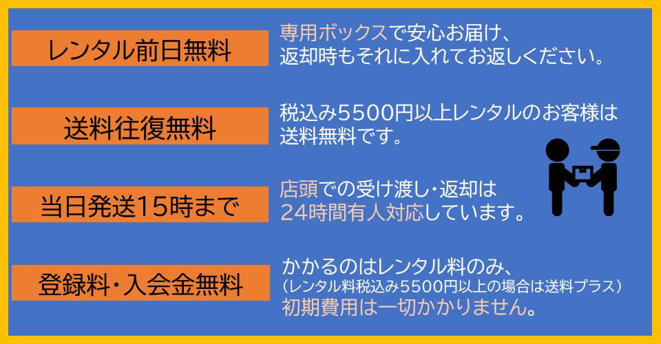 レンタル前日無料/送料往復無料/当日発送15時まで/登録料・入会金無料